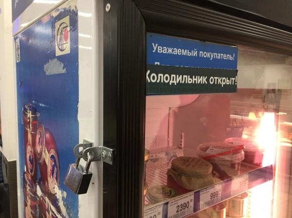 Холодильник открыт!