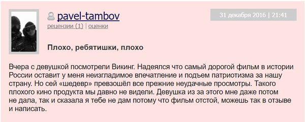 Это тебе не бродвейские мюзиклы Викинги, Русское кино, Не дала