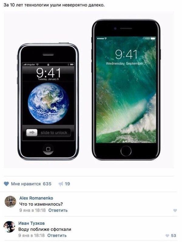 Технологии идут вперед Iphone, Технологии, Прогресс, ВКонтакте, Юмор, Wylsacom