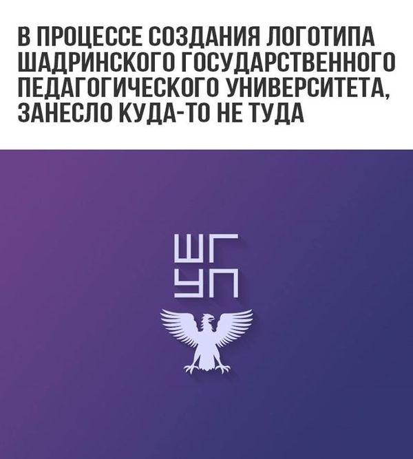 Хайль ШГПУтлер