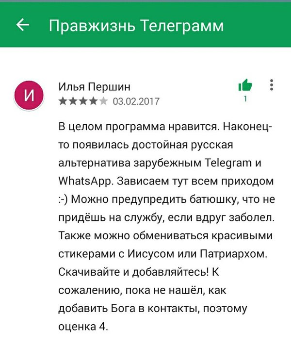 Зависаем тут всем приходом Google Play, Комментарии, Telegram, РПЦ, Длиннопост