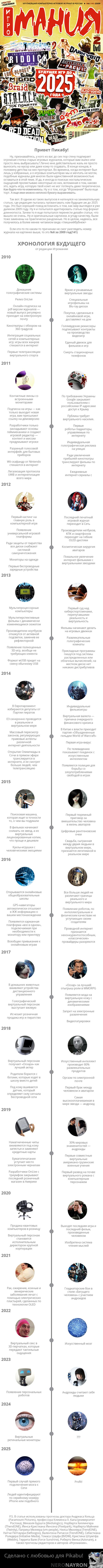 Будущее из 2009 года. Игромания, Длиннопост, Ванга, Будущее, Прошлое