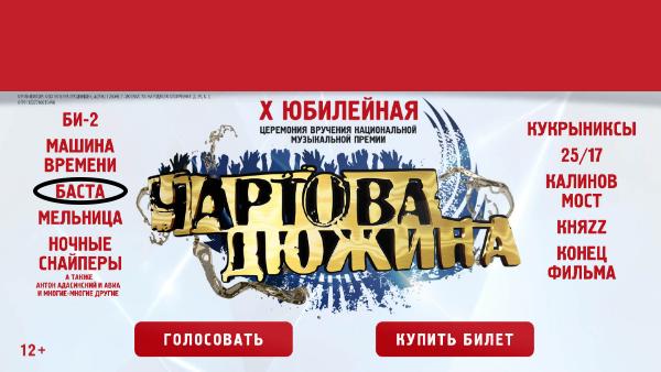 Русский рок Русский рок, Баста, Наше радио, Чартова дюжина 2017