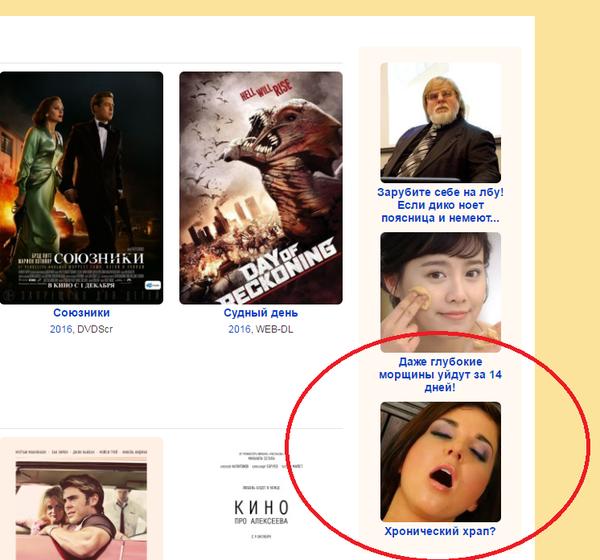 На одном из сайтов с фильмами встретил рекламу. Не представляю, как сильно она храпит