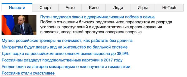 Счастье, это когда... Новости, Счастье, Россия, Политика