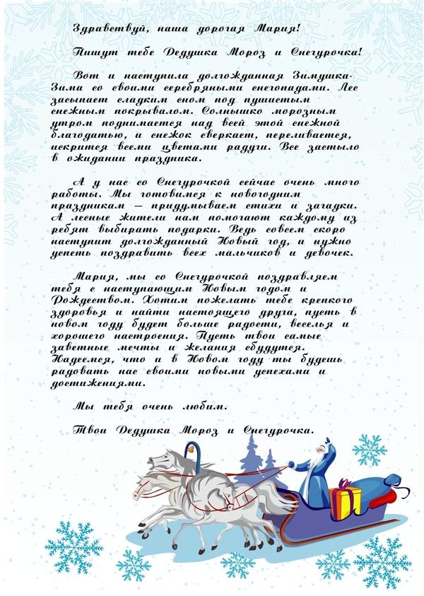 Как я сделал 2 000 000 рублей за месяц отправляя письма детям от Деда Мороза бизнес, Новый Год, Дед Мороз, Опыт, миллионер, длиннопост
