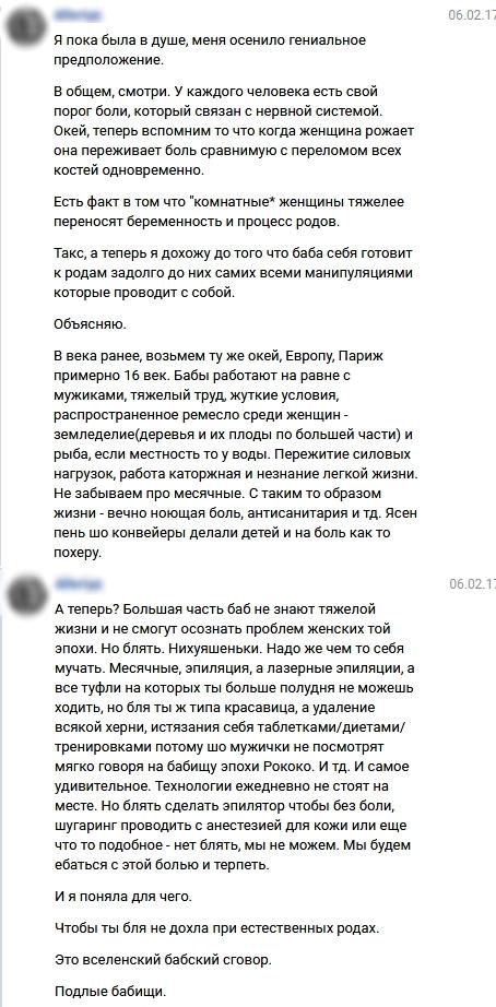Бабский сговор Бабы, Сговор, ВКонтакте, Переписка