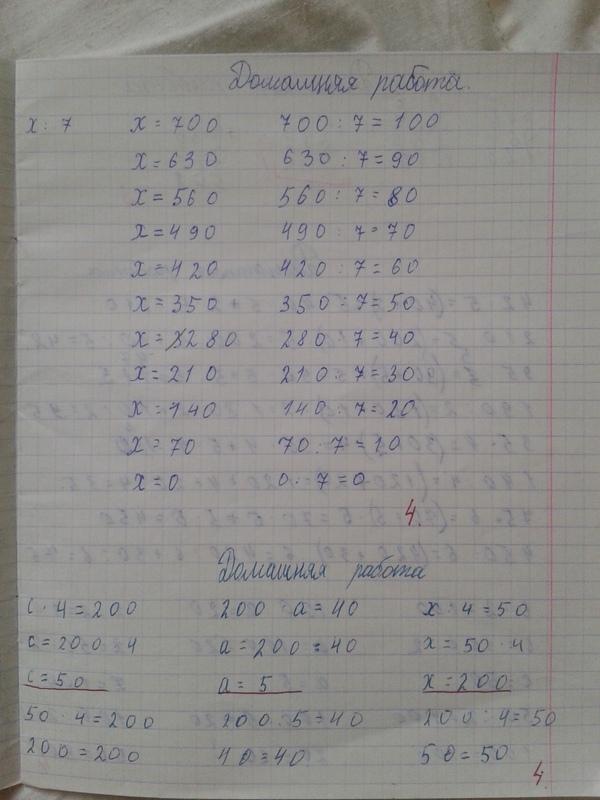 Моя тетрадь за 3 класс Школа, Тетрадь, Длиннопост
