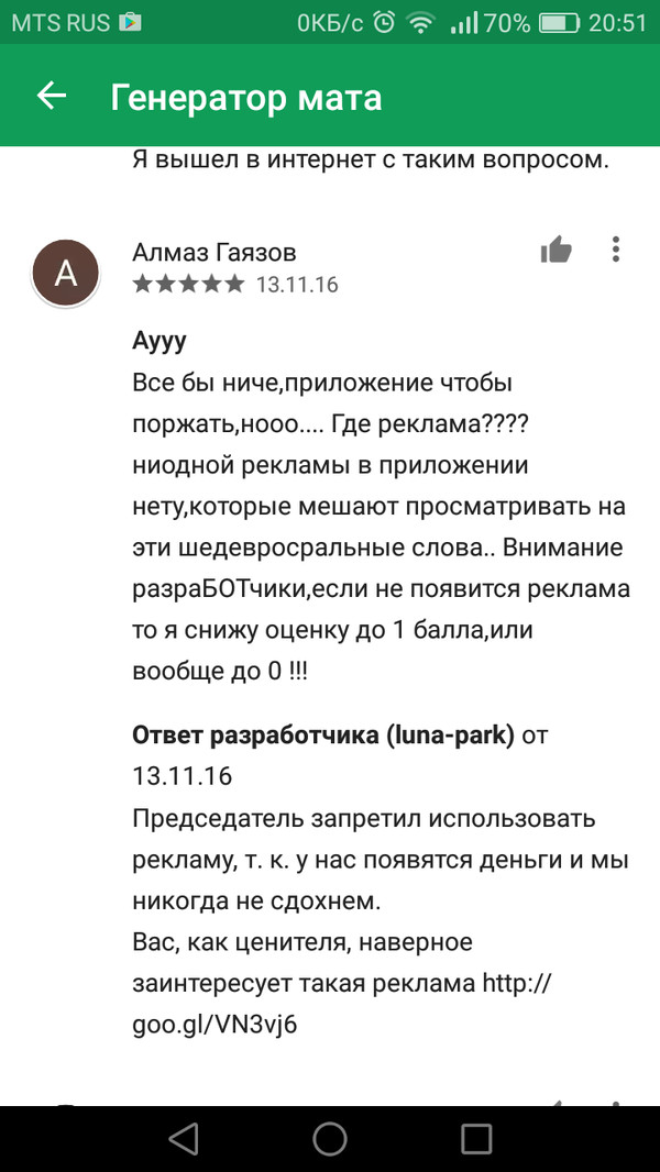 Комментарии к приложению Play market, Отзыв, Комментарии