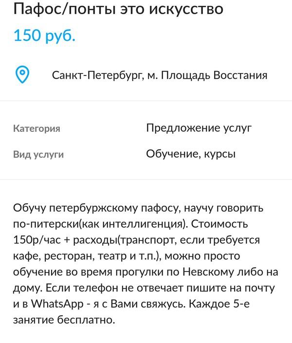 Как стать своим в Петербурге