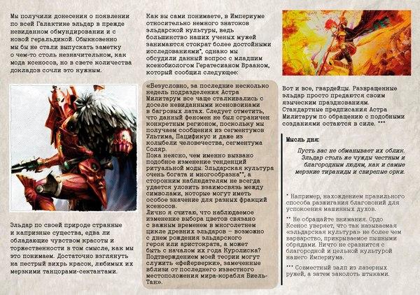 Полковой Штандарт #47. Эксперты утвеждают - эльдар празднуют чей-то день рождения warhammer, Warhammer 40k, regimental standart, Полковой Штандарт