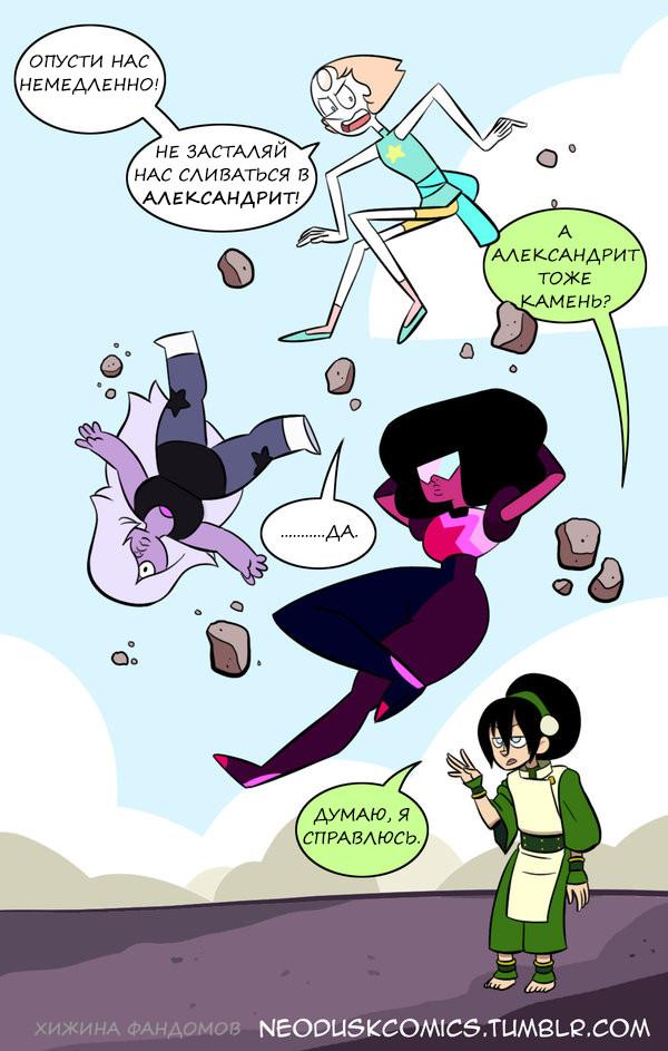У камней есть один минус...[Перевод] Steven Universe, Pearl, Garnet, Amethyst, Аватар: Легенда об Аанге, Комиксы, Перевод, Crossover