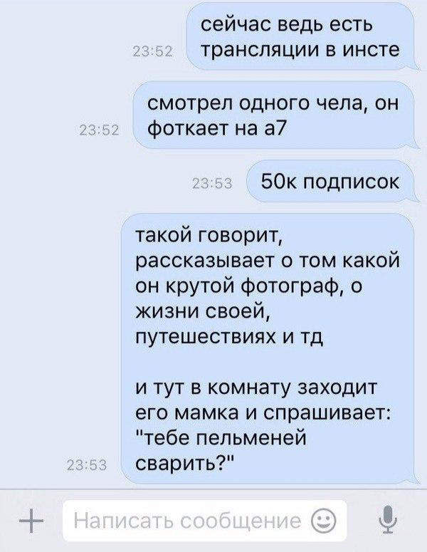 Про трансляции в инстаграм