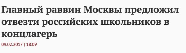 Тот случай, когда согласен с евреем на 100% Россия, Раввин, Евреи, Школьники, Концентрационный лагерь