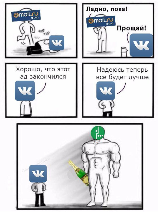 Фотошоп. Мегафон, ВКонтакте, Mailru
