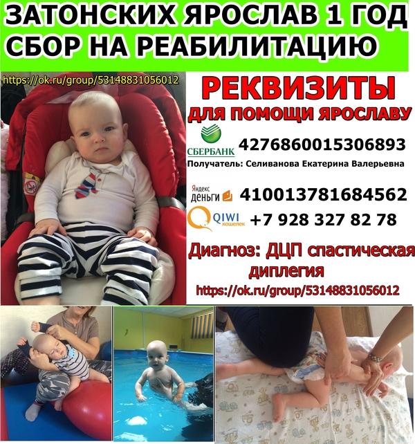 Прошу о помощи ребенку. Помощь, Дети, Медицина, Длиннопост