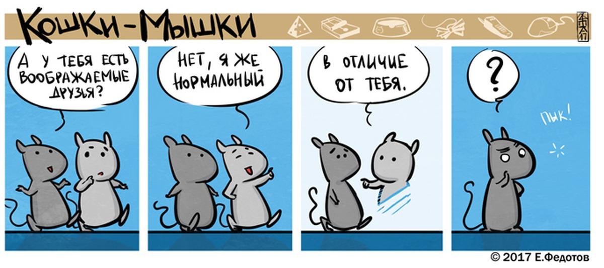 Открытки, веселая история комикс о мышке в картинках