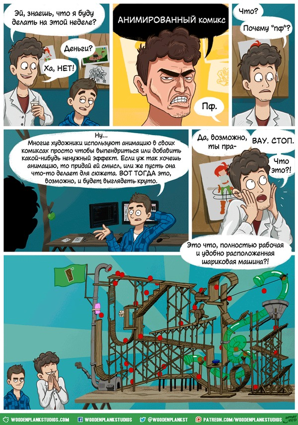 Анимированный комикс Комиксы, Гифка, Перевод, Woodenplankstudios