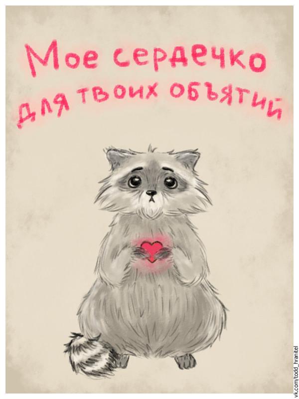 Енотик ко дню всех влюбленных Рисунок, Енот, День святого валентина, Длиннопост