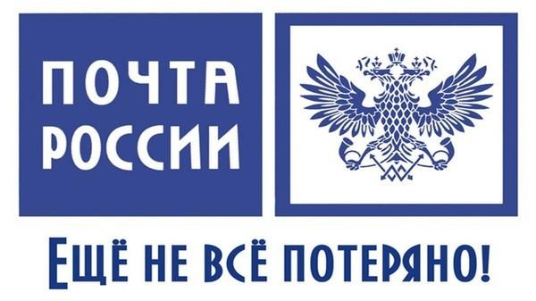 Невеселый диалог на собеседование в Почту России Почта России, устройство
