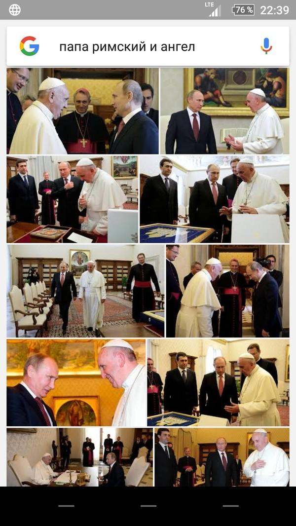 Ангел Запрос в гугле, Ввп, Папа римский