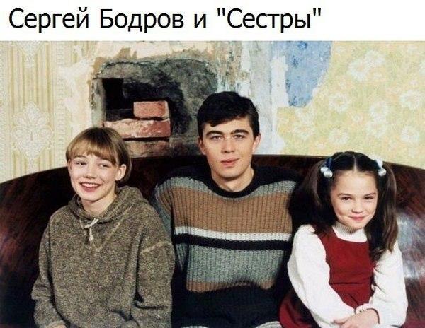 """Бодров и """"Сестры"""""""