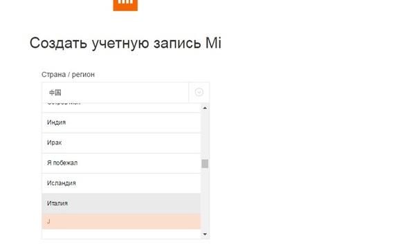 Страна, где я побежал Xiaomi, Перевод, Страны, Юмор, Китай, Google translate, Я побежал