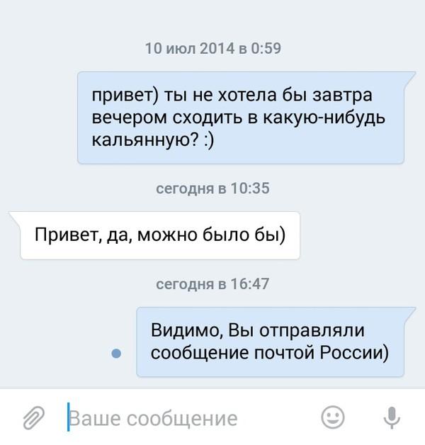 Сообщение, отправленное по Почте России