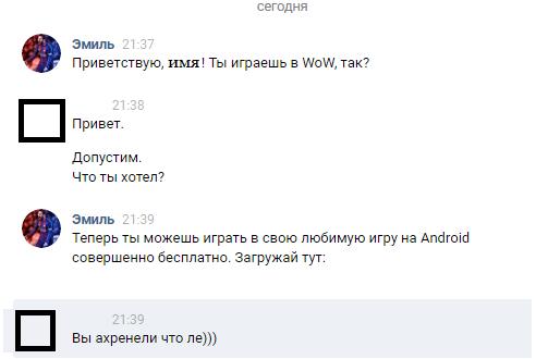 Спам мошенники. Мошенники в вк, wow, Blizzard, Andrioid, картинка с текстом, скриншот, ВКонтакте, спам