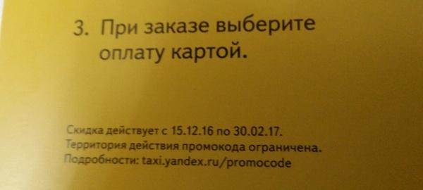 Яндекс.Февраль Яндекс, Такси, Февраль
