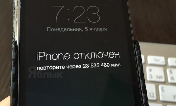 IPhone отключен. Повторите через 47 лет (решение). IPhone, Отключен, Решение, Видео, Длиннопост