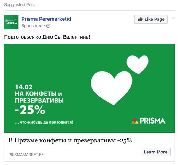 Правильный маркетинг Картинки, 14 февраля, Реклама, Маркетинг, Эстония