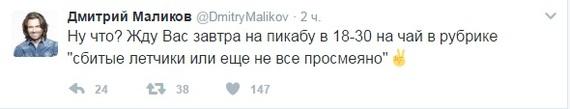 Опять Маликов