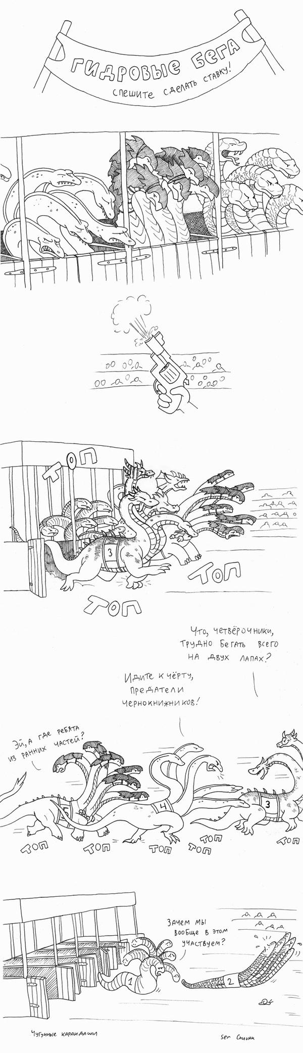 Геройско-гидровое Комиксы, SerChuvak, Чугунные карандаши, Герои меча и магии, Гидра, Гонки, Длиннопост