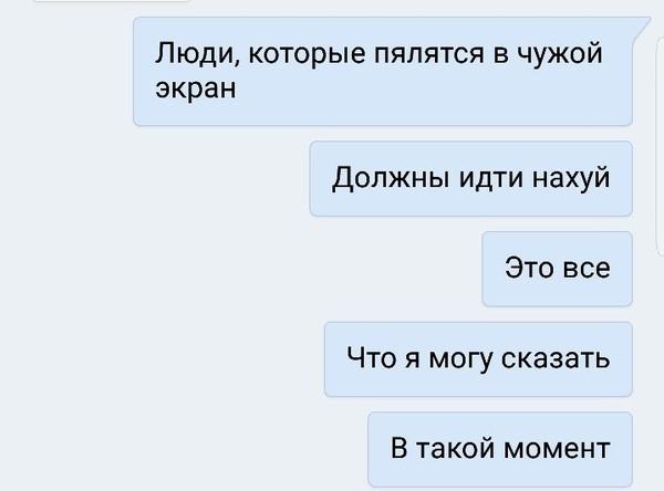 Как избавиться от экранных зевак мат, ВКонтакте, переписка, электричка