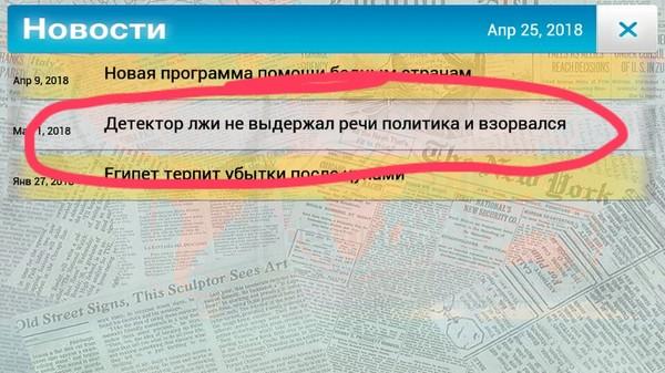 Главная новость Политики, детектор лжи, Игры, plague inc