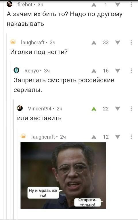 Бесчеловечная жестокость Скриншот, Российское телевидение, Комментарии на пикабу