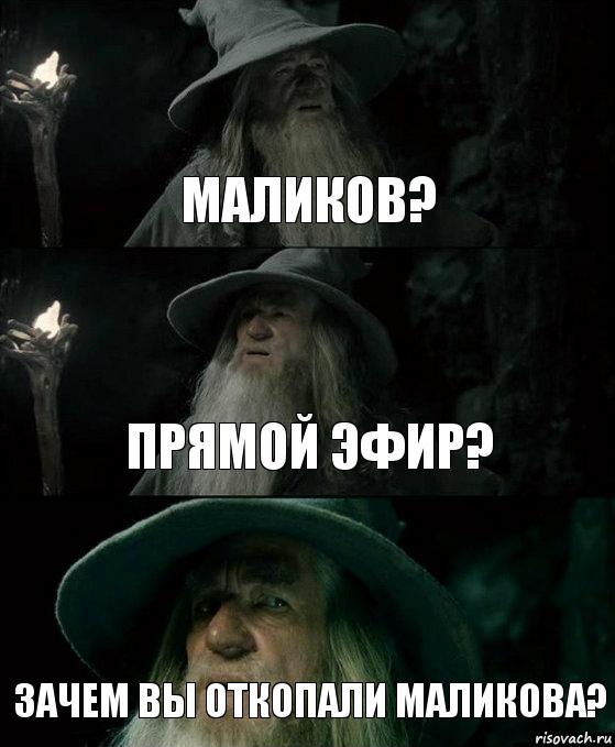 Когда внезапно Маликов стал звездой пикабу