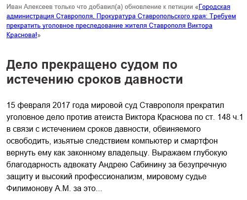 Дело Виктора Краснова закрыто за сроком давности Оскорбление чувств верующих, приговор, суд, виктор краснов
