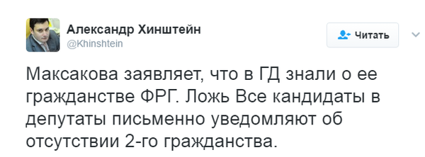 Будучи депутатом ГД, Максакова имела гражданство Германии. А иностранный агент все равно... не она короче :D