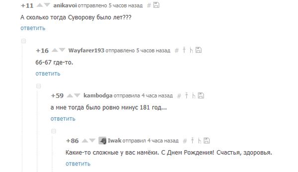 С -181-летием) намек, день рождения, Суворов, пикабу, комментарии, скриншот