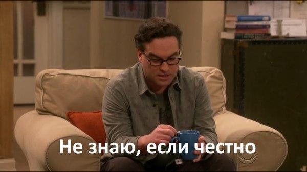 П - поддержка Шелдон, Теория большого взрыва, поддержка, сериалы, раскадровка, длиннопост
