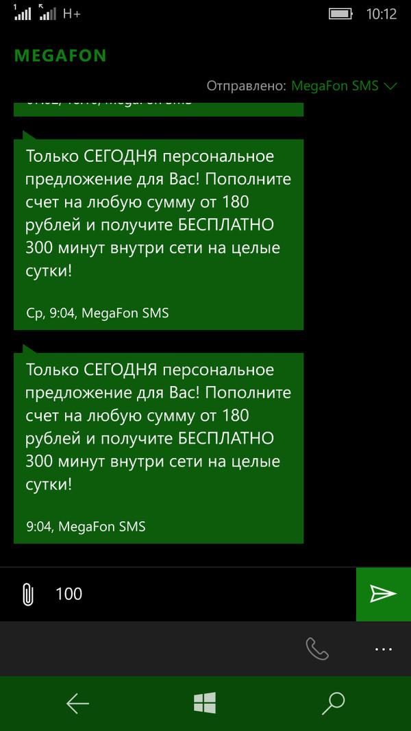 Только СЕГОДНЯ и, пожалуй, еще пару дней. Картинки, Телефон, Скриншот, Lumia 640, Почему в четверг не прислали, Мегафон, Не смешно