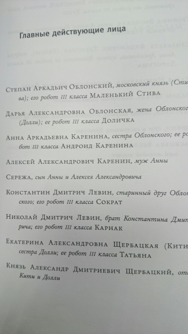 Встречайте осовремененную классику Анна, Анна Каренина, Mashup, Длиннопост