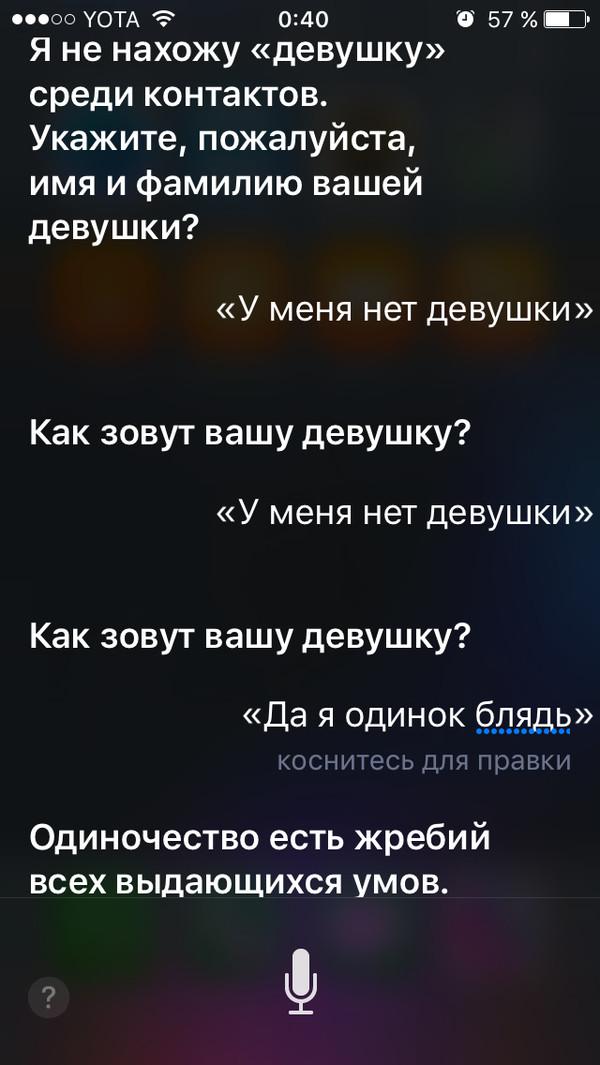 Siri для одиноких(