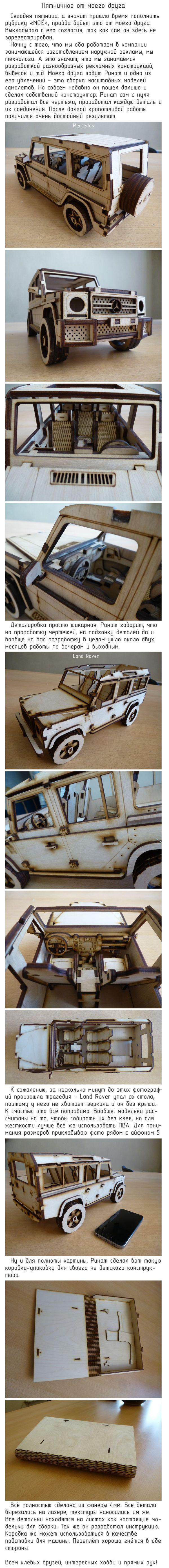 Mercedes & Land Rover Пятничное, Конструктор, Авто, Самоделки, Длиннопост