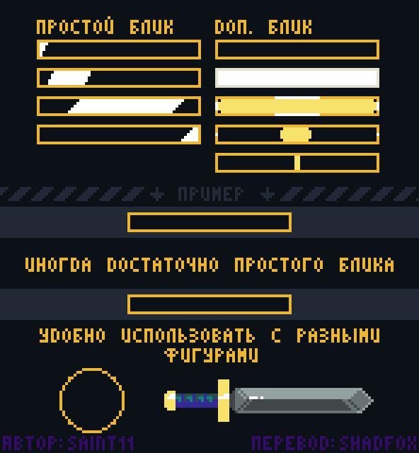 Анимация бликов Перевод, Pixel Art, Руководство, Saint11, Гифка