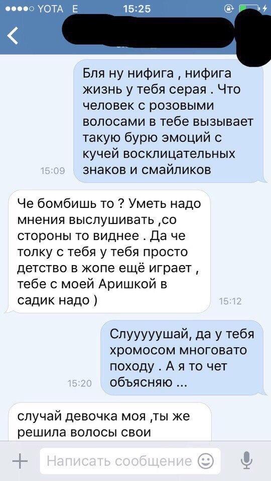 Я же лучше знаю. сообщения, критика, Яжлучшезнаю, длиннопост, мат, ВКонтакте, переписка