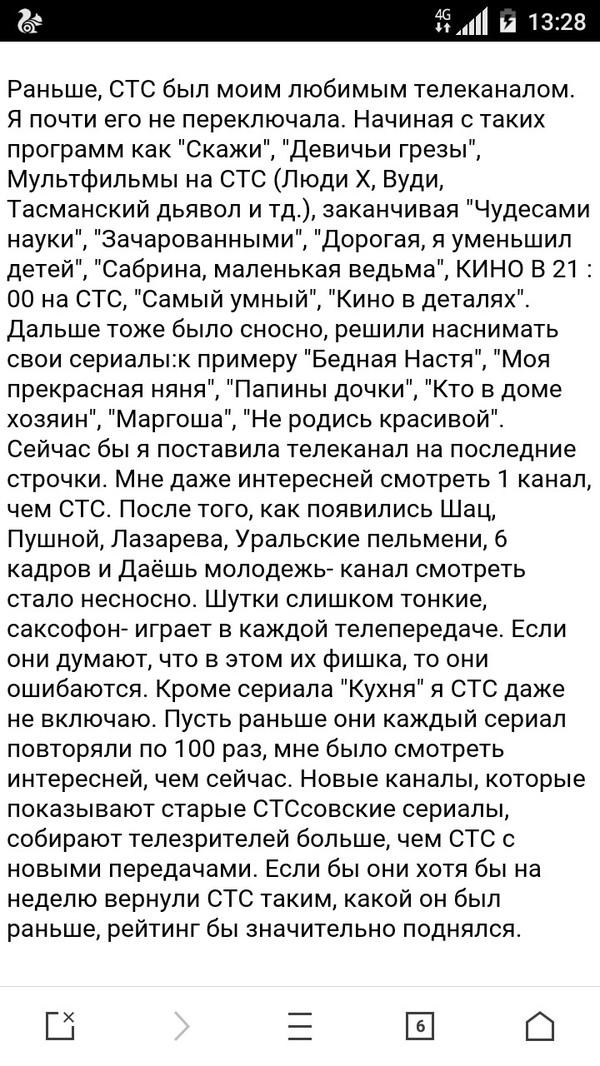 """""""Слишком тонкие шутки…"""" СТС, Сериалы, Из сети"""