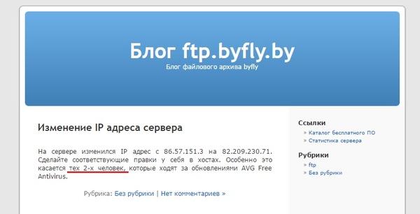 Белорусские провайдеры угорают byfly, провайдер, прикол, скриншот, Блог
